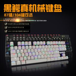 工厂直销:黑鳄金属面板真机械键盘79包邮!青轴黑轴茶轴红轴可选,冲量大促!