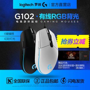 罗技G102鼠标119,还有