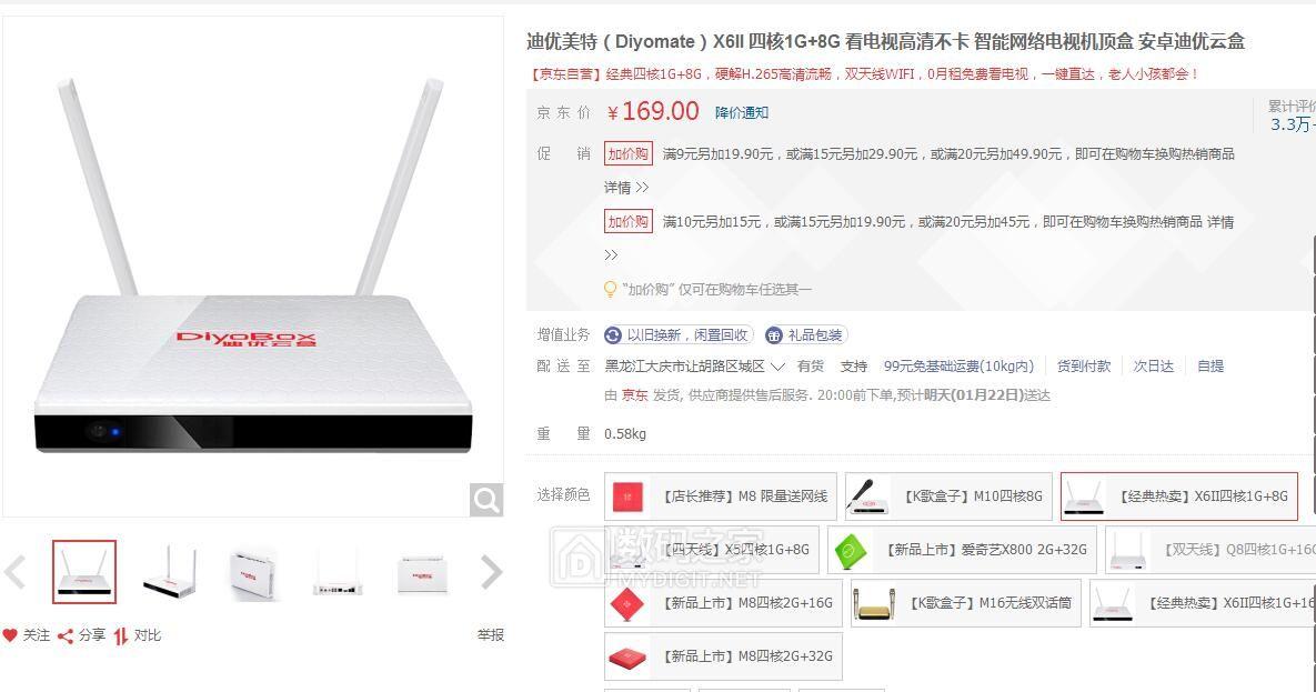 迪优美特X5四核1G+8G 安卓迪优云盒169元『 代购成功』