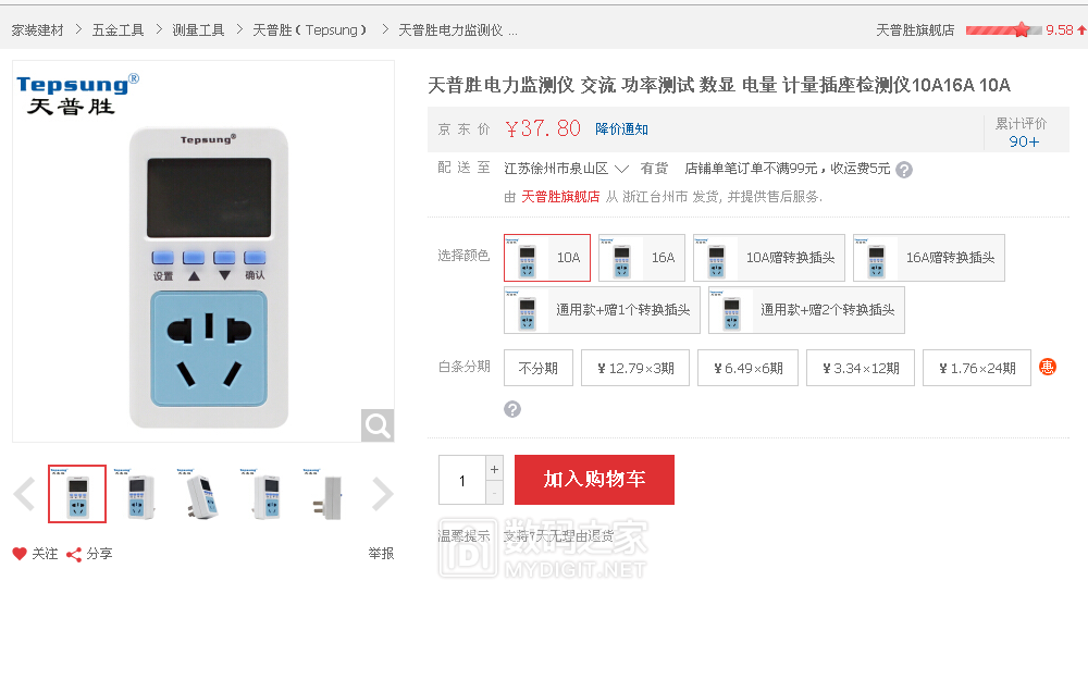 天普胜电力监测仪10A版『 代购成功』