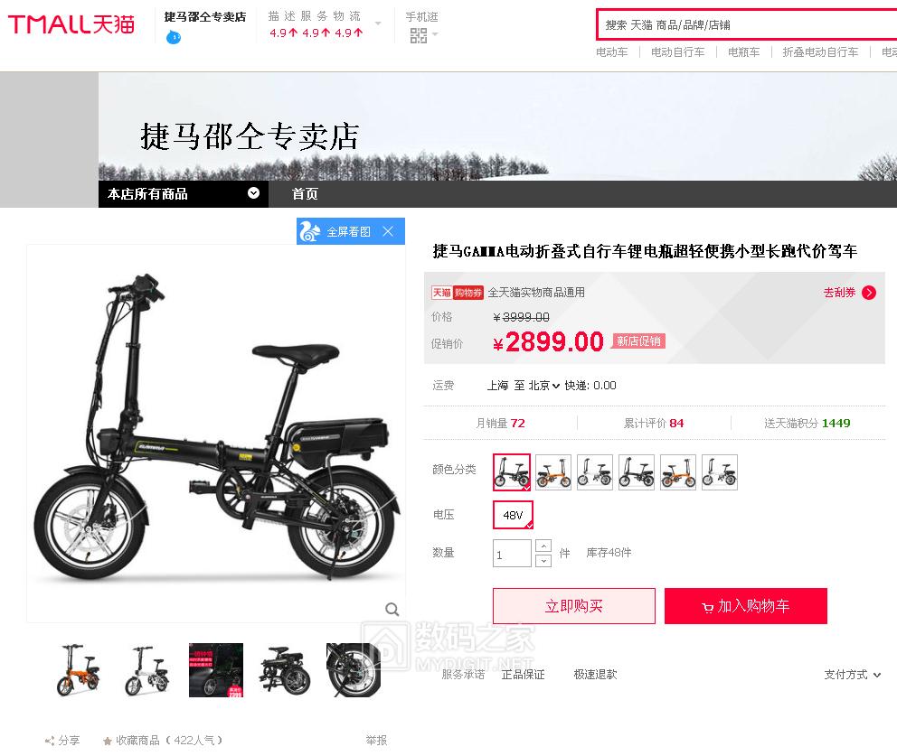 来个安全舒适轻便的电动自行车吧