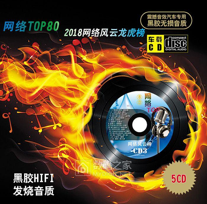 黑胶无损CD,发烧友的