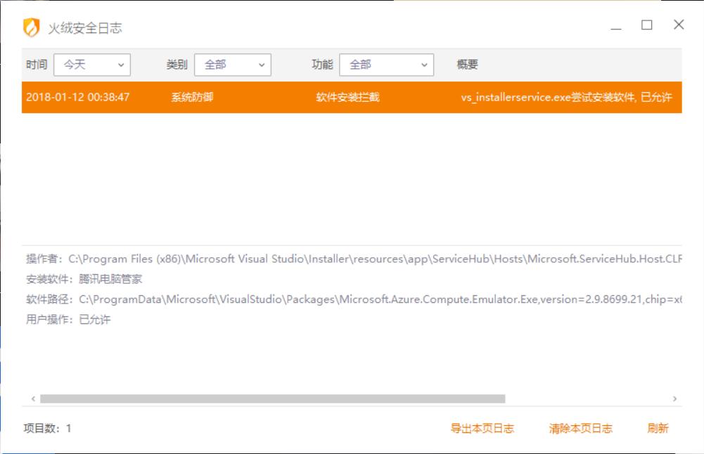 Visual Studio安装器安装腾讯电脑管家