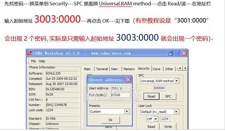 中兴 WP826A 无线座机的解锁出现2个密码的解决