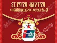 中国银联送10+元红包(