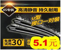 雨刮器5.1!金骏眉6.9