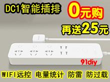 送90元现金+移动电源!