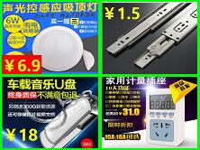 LED声光控吸顶灯6.9!