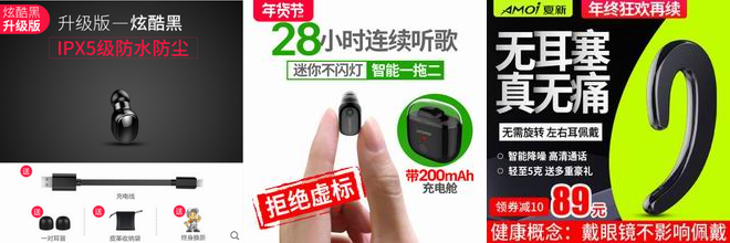 无线充电器26助听器29花洒2.5划痕蜡9.9体重秤19.9无线鼠标9.9蓝牙耳机28电话手表33