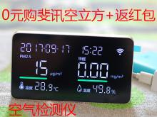 0元购空气检测仪+70元