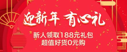2018长沙新年春节有什么促销活动?长沙春节2018平和堂新一佳等超市商场打折吗