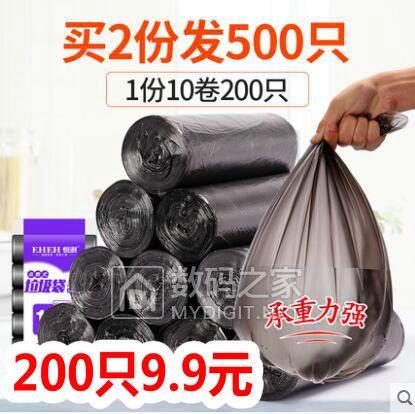 背心垃圾袋200只9.9!