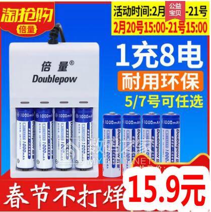 倍量1充电器8电池15.9