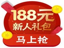 188元红包福利+0元购一