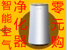 返170元+送空气净化器!零元购斐讯路由体脂秤悟空+扫地机盒子手环净化器+返红包!