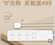 0元购智能插排+25元!