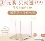 k2p送90元+罗马仕电源