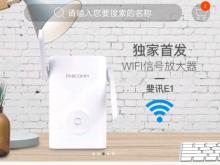 0元购wifi信号放大器!