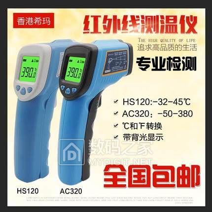 香港希玛红外线测温仪2