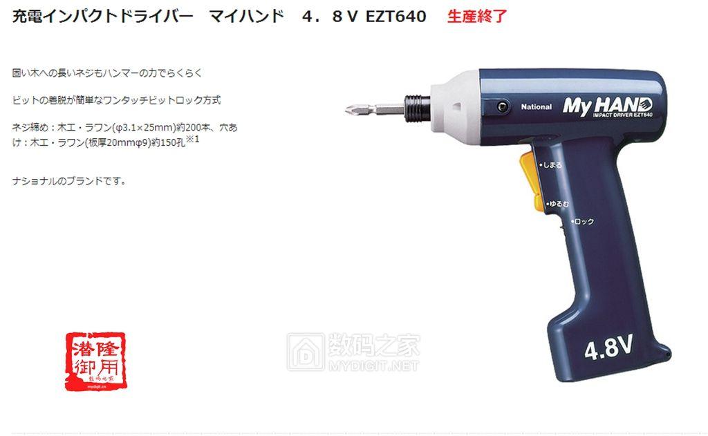 再拆松下冲击起子EZT640,自我完美设计,终极改造!