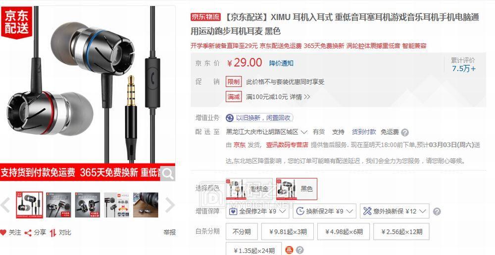 XIMU耳机入耳式 重低音耳塞耳机 29元(代购成功)