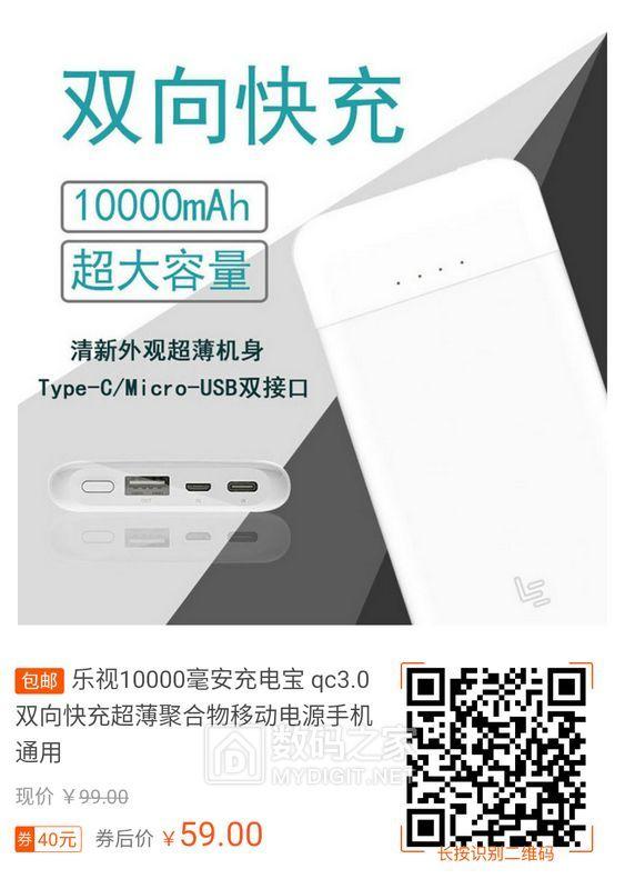 乐视10000毫安qc3.0 双