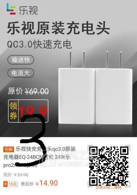 0元购 乐视QC3.0 24W极