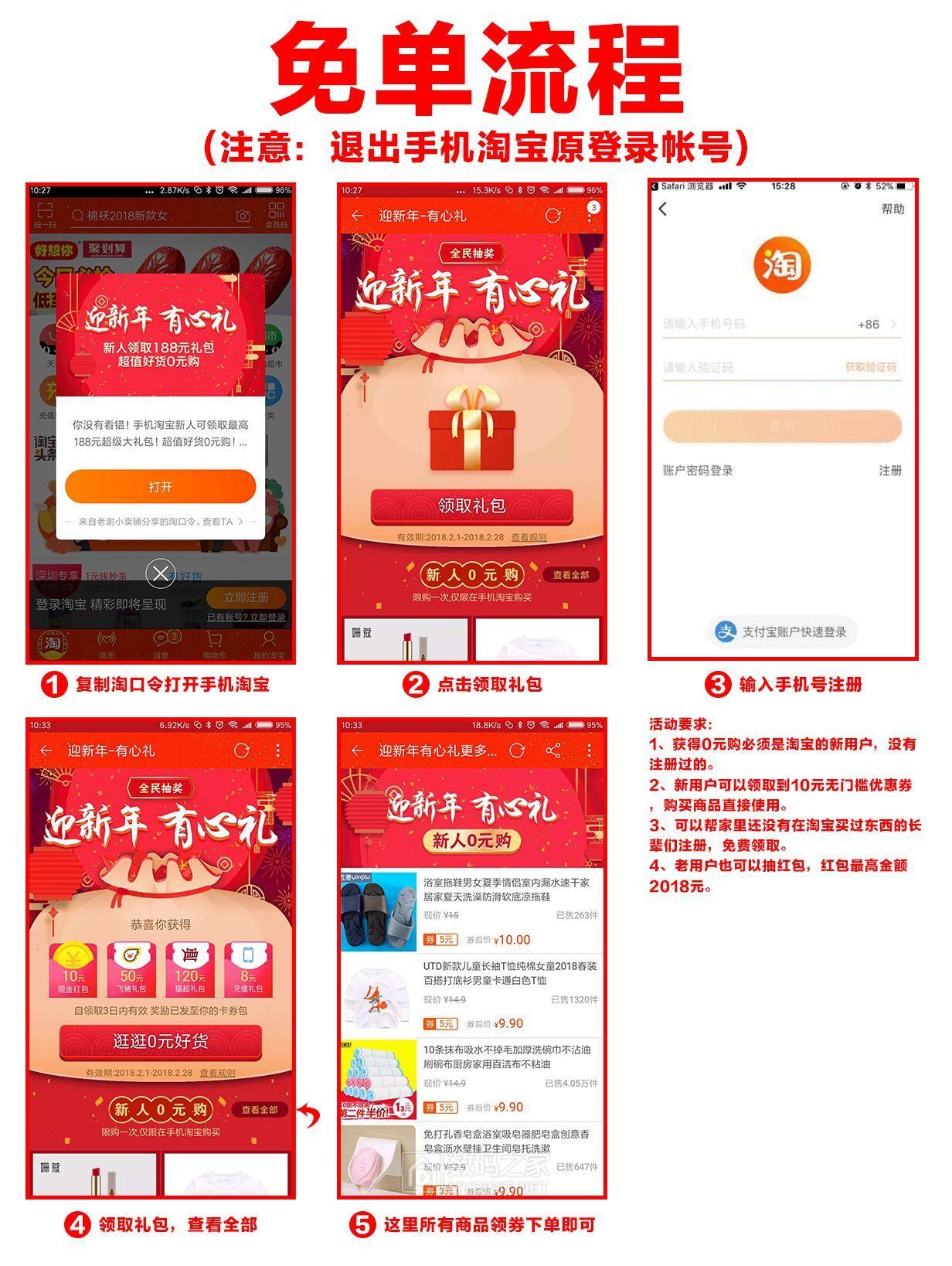 首次使用淘宝app,领取188元淘宝红包.10元内免费