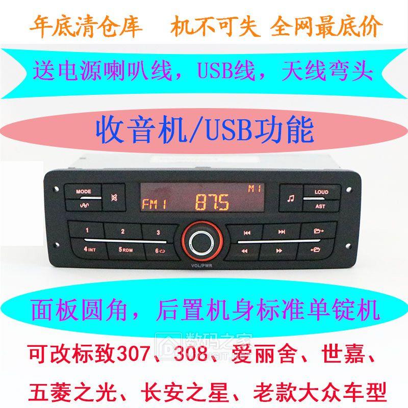 清仓出标致308收音机(