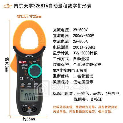 川宇数字钳形表万用表交流电流表 配备便携式提带,使用方便,特价39元包邮