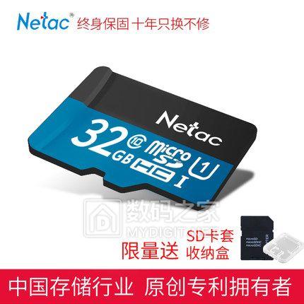 朗科32g内存卡手机相机等多用储存卡 49.8元包邮,C10高速98m/s读写 全网最低