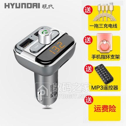 HYUNDAI现代 A601车载MP3播放器+车充+蓝牙免提电话三合一促销39元包邮