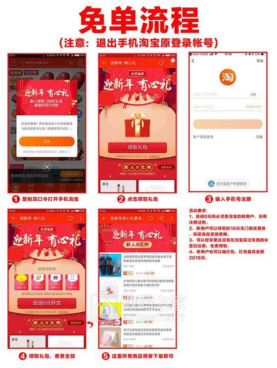 188元红包福利+0元购,淘宝新用户,老用户分享后有新用户注册使用红包