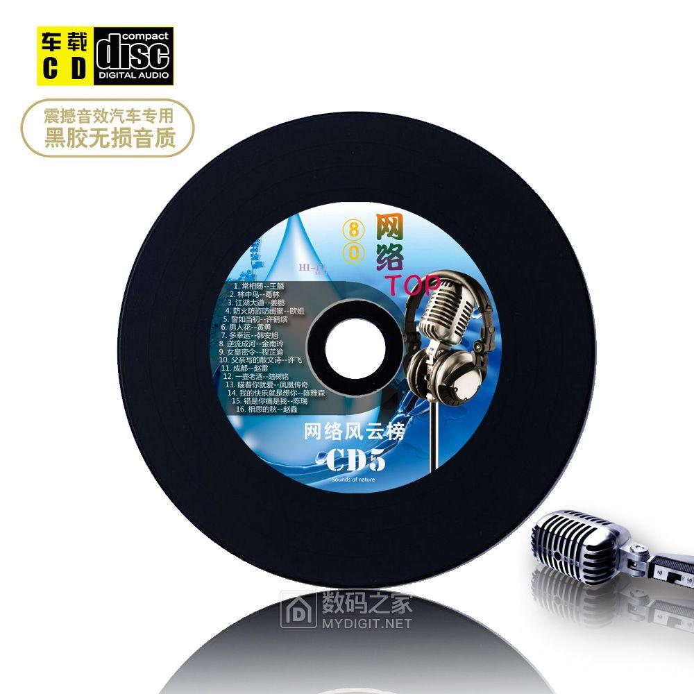 黑胶无损CD,发烧友的最爱,全国包邮,春节期间下单就赠送赠送CD包,两张珍藏碟!