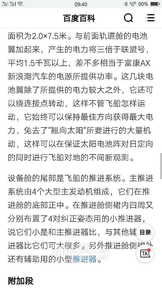 """详细拆解""""神舟一号""""宇宙飞船"""