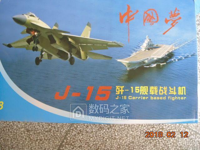 拆 歼-15舰载战斗机,的包装箱。
