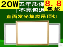 慕光20W集成吊顶8.8!