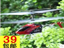 耐摔遥控直升机39!3大