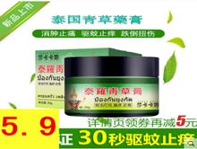 泰国青草薬膏5.9!光谱