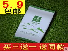 正宗安吉白茶5.9!正宗雨前龙井绿茶9.9!车载防身棒球杆10.9