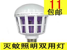 15W灭蚊照明双用灯10.9