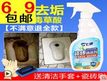 瓷砖强力清洁剂6.9!魅