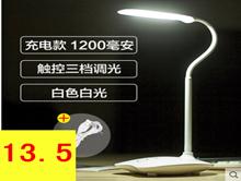 内置电池调光台灯13.5