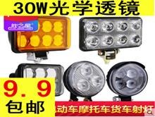 30W光学透镜led灯9.9!