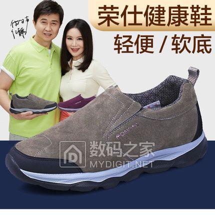 荣仕健康鞋质量怎么样