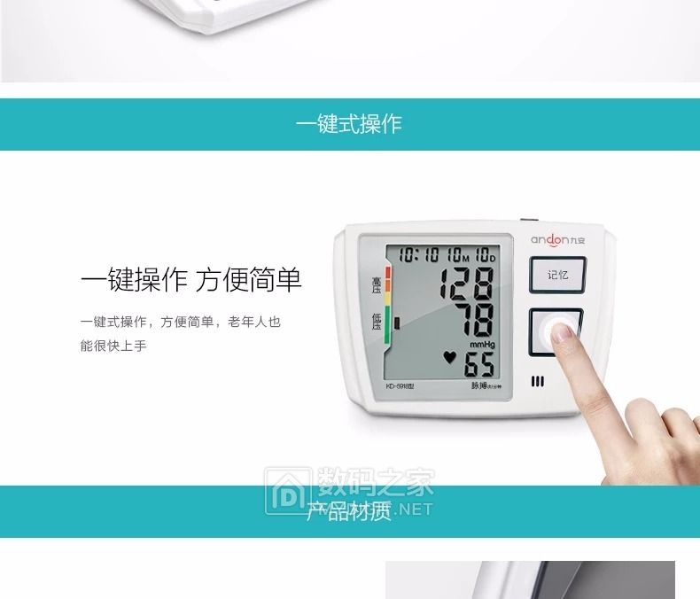 九安语音血压计,给父