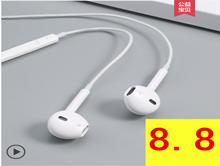 苹果安卓线控带麦耳机8