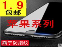 苹果全系列钢化膜1.9包