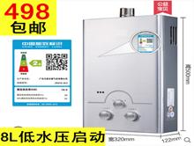 万家乐8L热水器498包邮