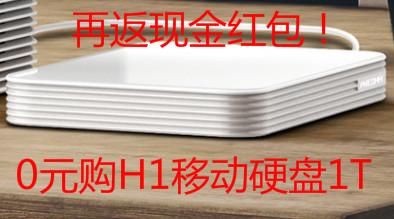 0元购移动硬盘首发!k3